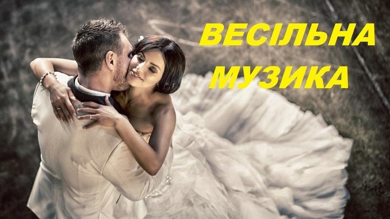 Українські Весільні Пісні Українська Музика 2019 Українські Пісні 2019 Українська Весільна Музика