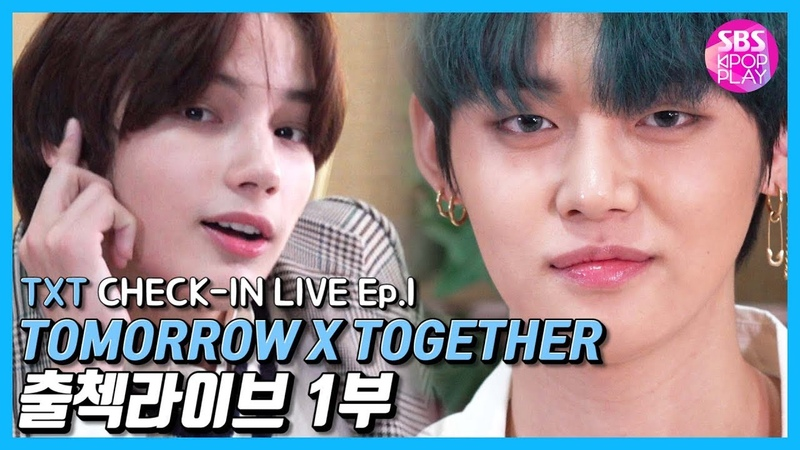 EP01 TOMORROW X TOGETHER 출첵라이브 1부 TXT Inkigayo Check in LIVE Ep 1 앨범언박싱 매력발산HOT6 몸으로말해요