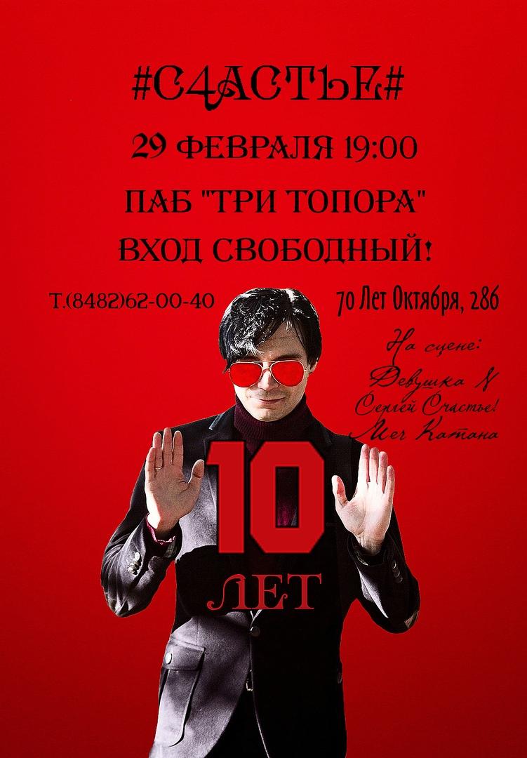 """Афиша Тольятти 10 лет группе Счастье в """"Три Топора""""!!!"""