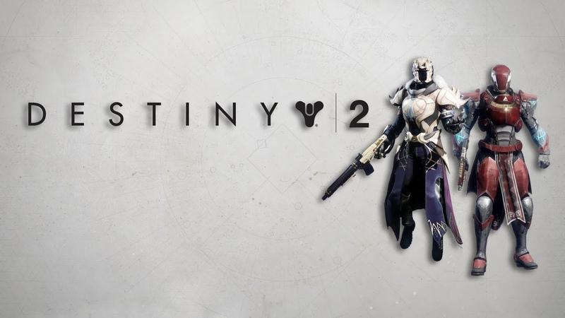 Запись Трансляции Destiny 2 в кооперативе (Destiny 2 Coop)