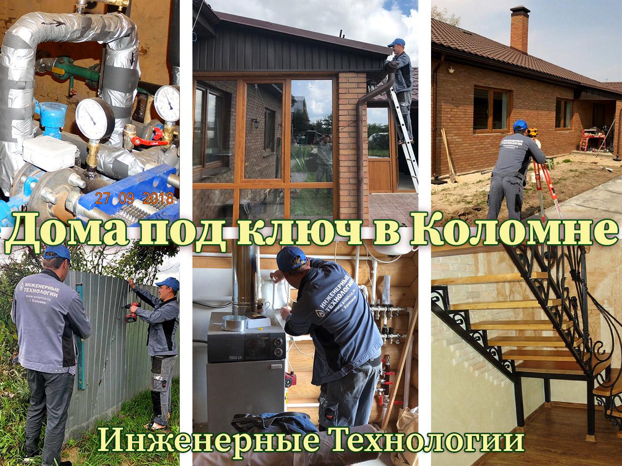 Коломна: Строительство домов «под ключ». Весь спектр работ по строительству дома в Коломне