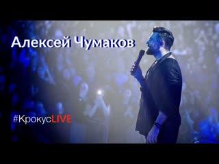 #крокусlive | алексей чумаков ()