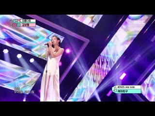 Kim Bo Hyung - Beautiful @ Music Core 190713