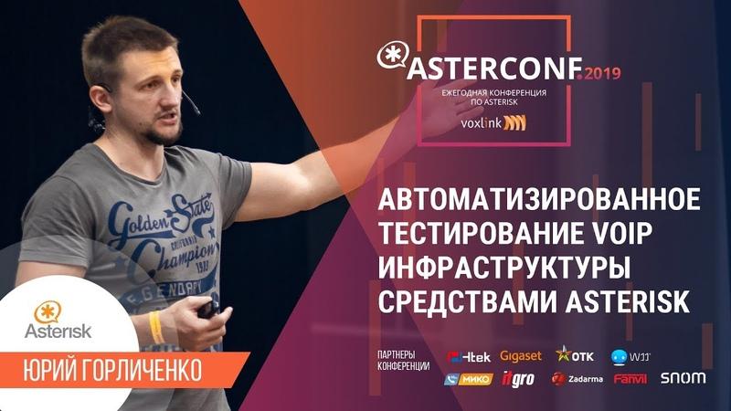 Автоматизированное тестирование VoIP инфраструктуры средствами Asterisk AsterConf 2019