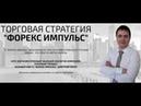 Точка входа по торговой стратегии ФОРЕКС ИМПУЛЬС