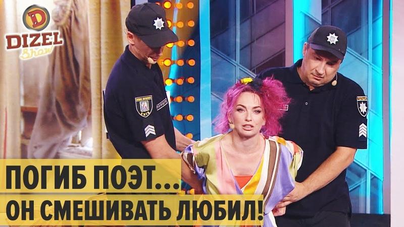Алкоголичка и наркоманка полиция в квартире у детской поэтессы Дизель Шоу 2020 ЮМОР ICTV