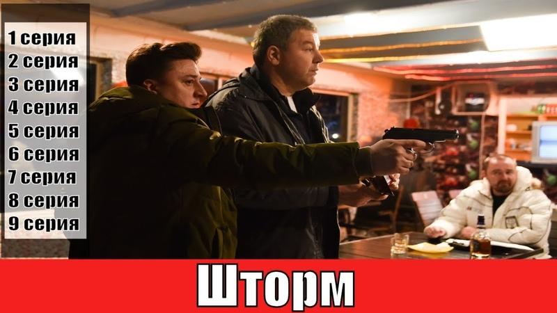Шторм 1 2 3 4 5 6 7 8 9 серия русский детектив криминал анонс сюжет