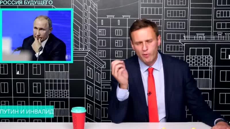 ПУТИН НЕ СМОГ ОТВЕТИТЬ НА ВОПРОС ИНВАЛИДА И УБЕЖАЛ Алексей Навальный Якубович про свою пенсию
