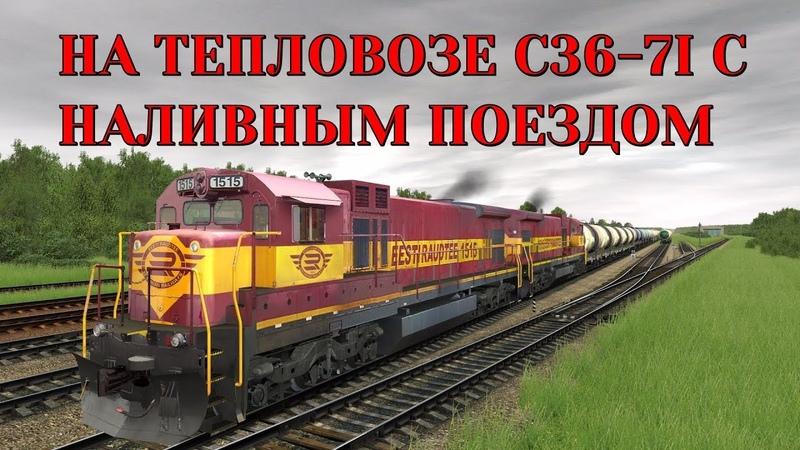 Trainz: Поездка на тепловозе C36 7I с наливным поездом