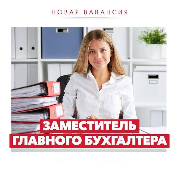 Заместитель главного бухгалтера москва вакансии предложения работы бухгалтеру на дому
