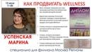 Как продвигать WELLNESS by ORIFLAME в структуре Правильное позиционирование Марина Успенская