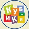 ЦЕНТР ДЕТСКОГО РАЗВИТИЯ КУБИКИ