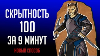 Skyrim - СКРЫТНОСТЬ 100 за 9 минут! НОВЫЙ СПОСОБ! ( Секреты #254 )