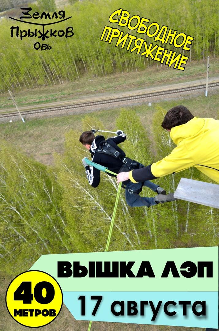 Афиша 17.08 ПРЫЖКИ С ВЕРЕВКОЙ