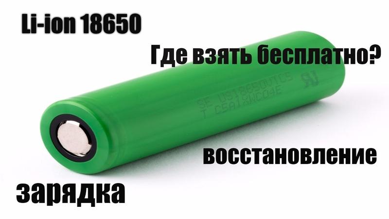 Li ion 18650 где взять как восстановить как зарядить