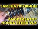 Пробивает задний амортизатор Honda Steed VLX-лечим! Замена пружины моноамортизатора