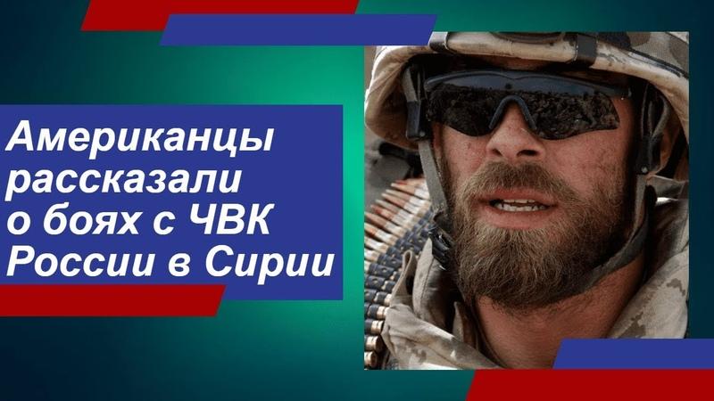 В США пожаловались на cтoлкнoвeнuя с российскими ЧBK