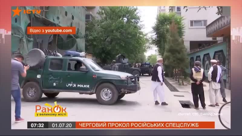 Россия нанимала талибов убивать американцев