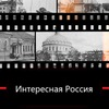 Интересная Россия