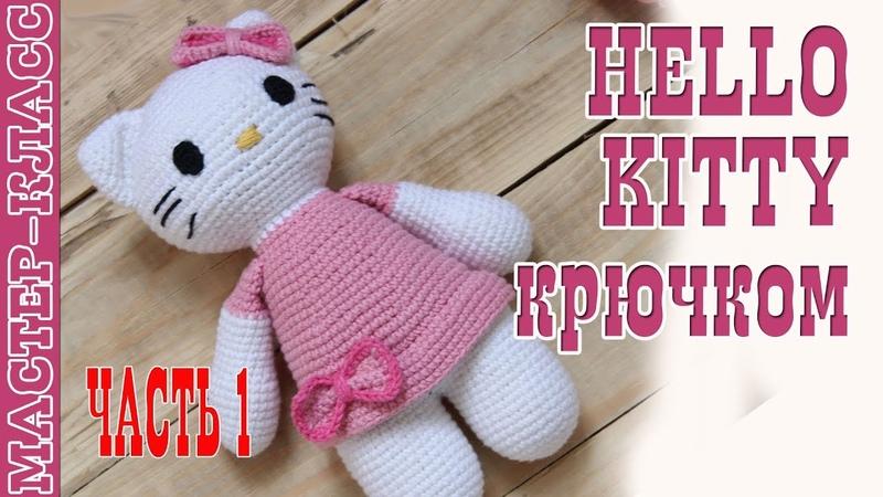 Игрушка амигуруми Hello Kitty крючком. Котенок хелло китти. Урок 58. Часть 1. МК