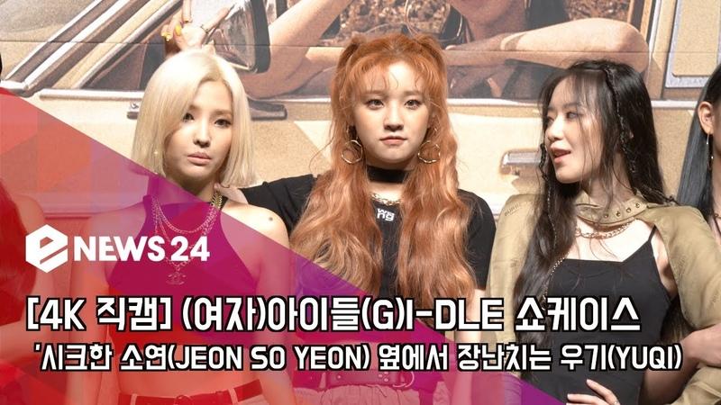 [4K 직캠] (여자)아이들(G)I-DLE 쇼케이스 포토월 '시크한 소연(JEON SO YEON) 옆에서 장난치는 우기(YUQI)