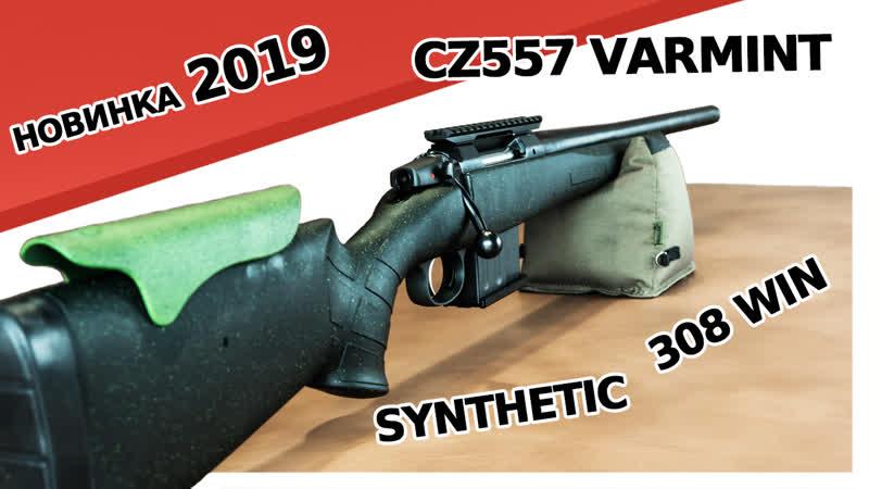 Новинки оружия. CZ557 Varmint Synthetic.