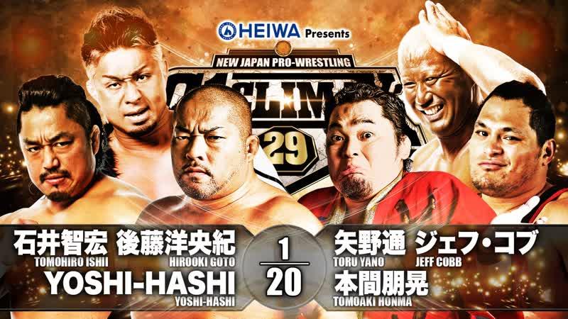 Ишии Гото и Хаши vs Яно Кобб и Хонма