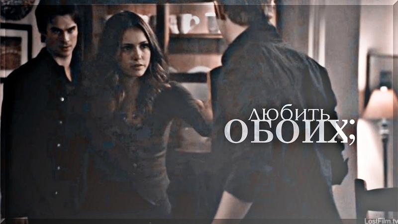 Damon elena stefan   любить обоих;