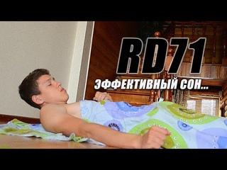 СЕКРЕТ эффективного СНА! | RD71