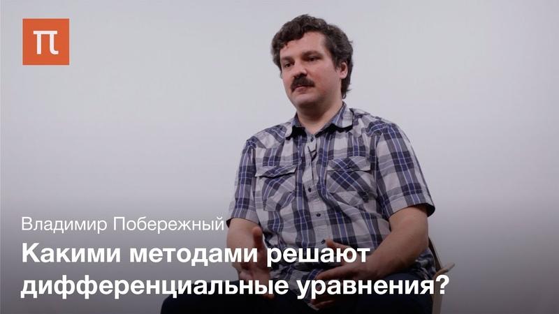 Дифференциальные уравнения Владимир Побережный
