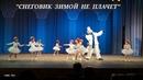 НОВОГОДНИЙ СМЕШНОЙ ТАНЕЦ - СНЕГОВИК ЗИМОЙ НЕ ПЛАЧЕТ / NEW YEARS DANCE AND SONG