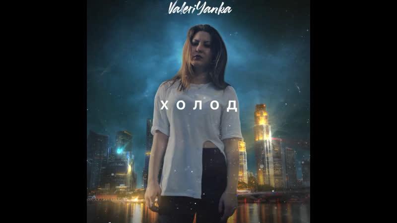 ValeriYanka Холод премьера трека