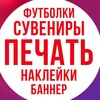 Воронеж Принт   печать/футболки/баннер/кружки