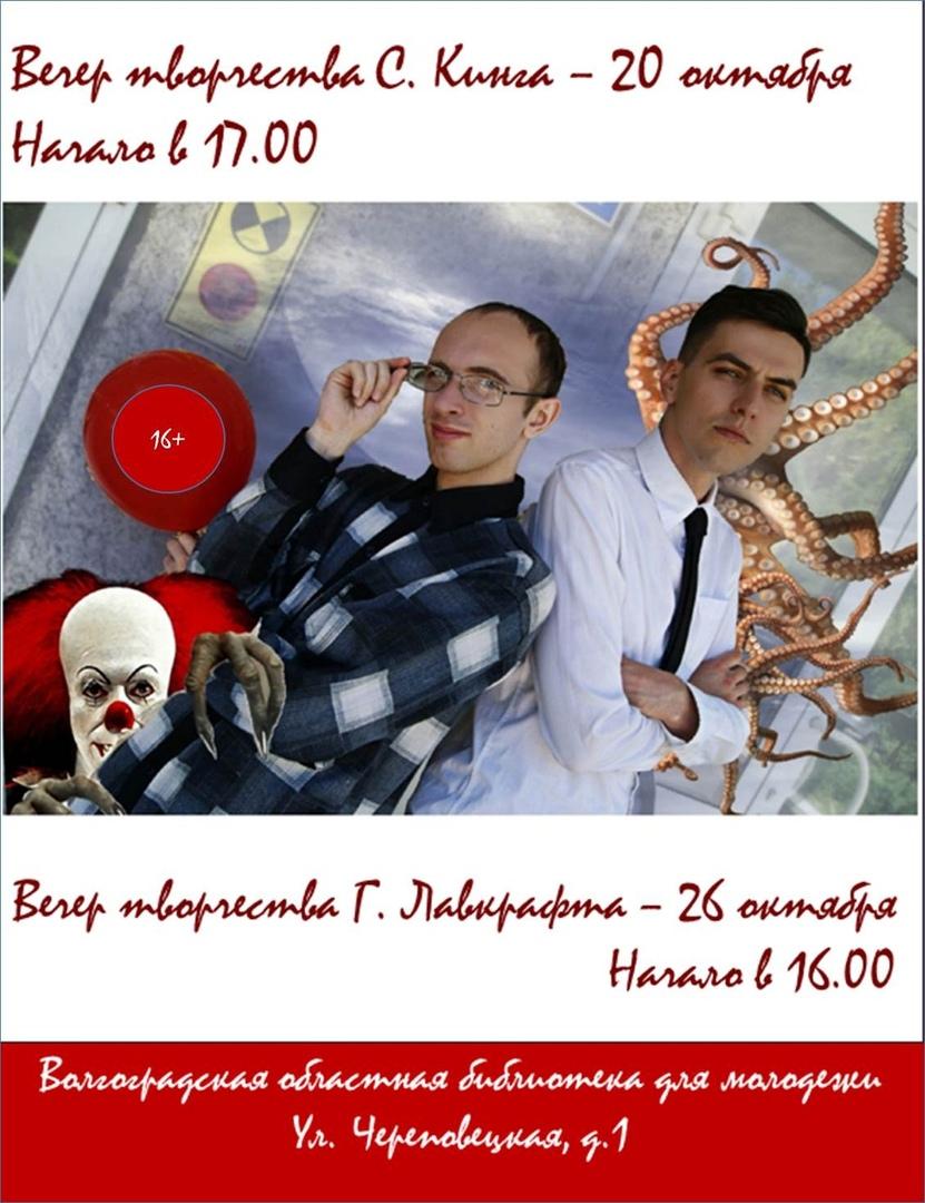 Афиша Волгоград Вечера Кинга и Лавкрафта в Молодежке!