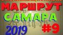 САМАРА ЭКЗАМЕНАЦИОННЫЙ МАРШРУТ 9 2019