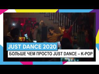 УЗНАЙТЕ, ПОЧЕМУ JUST DANCE  БОЛЬШЕ, ЧЕМ ПРОСТО ИГРА  K-POP