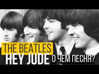 Перевод песни the beatles hey jude( английский по песням)