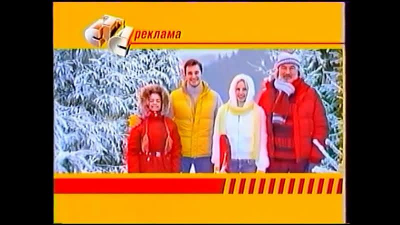 Рекламный блок (СТС-Открытое ТВ, 04.01.2006) (4)