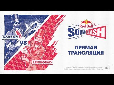 Red Bull SoundClash Noize MC vs Ленинград