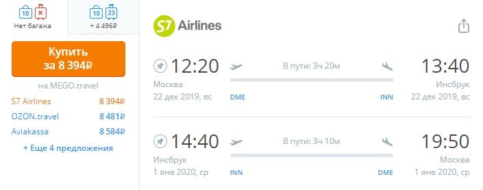 S7: из Москвы в Инсбрук от 8400 рублей туда - обратно на Новый Год
