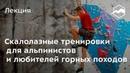 Скалолазные тренировки для альпинистов и любителей горных походов