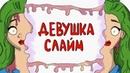 ДЕВУШКА СЛАЙМ - НОВЫЙ ГЕРОЙ Анимация - Персеваль история из жизни третья часть