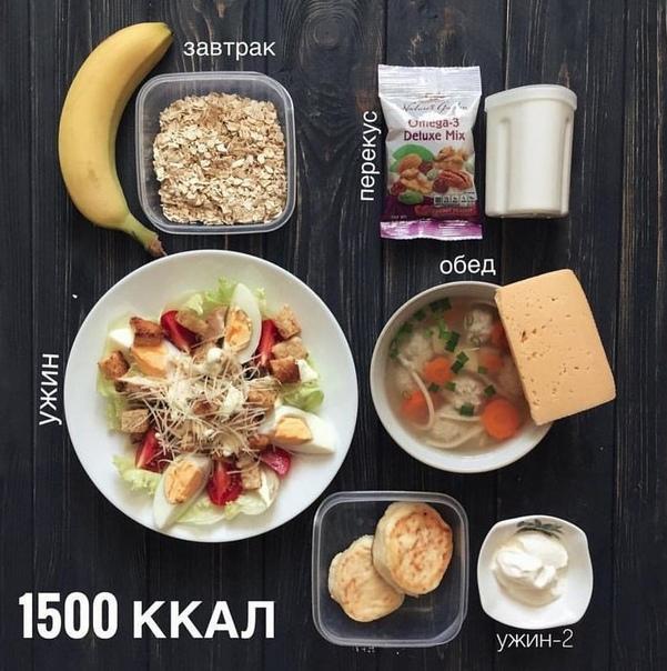 Похудеть 1500 калорий