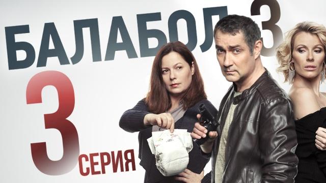 Балабол 3 сезон 3 серия из 16 Эфир 05 09 2019