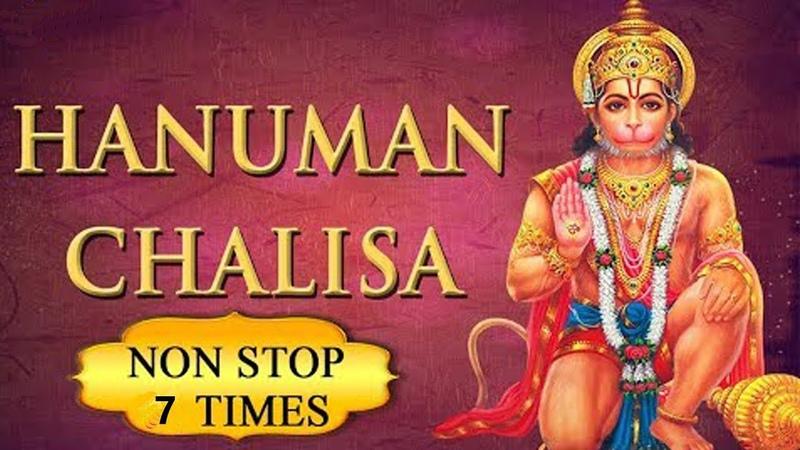 Hanuman Chalisa Super fast 7 Time | हनुमान चालीसा का रोज 7 बार पाठ करने से 2361