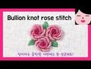 NEW! bullion knot rose stitch hand embroidery tutorial 블리온 노트 스티치 장미 프랑스자수