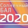 СОЛНЕЧНЫЙ БАЛ 2020