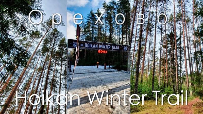 Hoikan Winter Trail ОРЕХОВО 23 02 2020 Зимний трейл 22 км