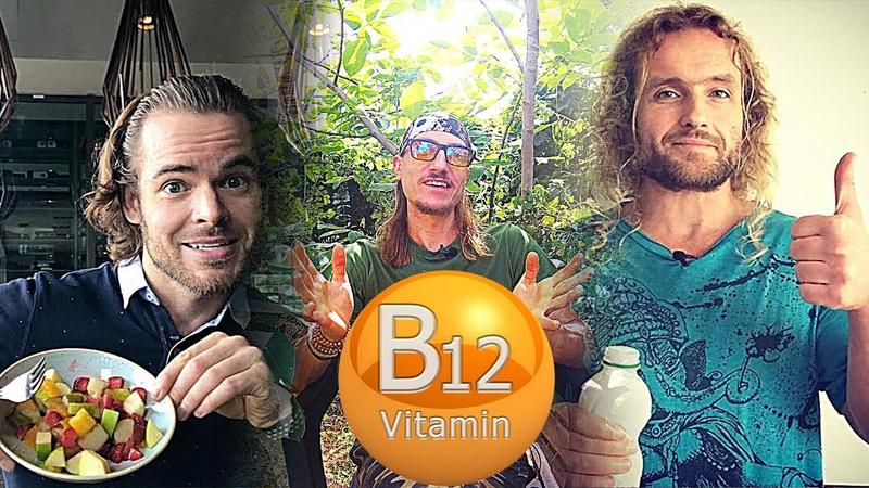 💊 Дефицит Б12 у веганов и сыроедов. Как восполнять без добавок.