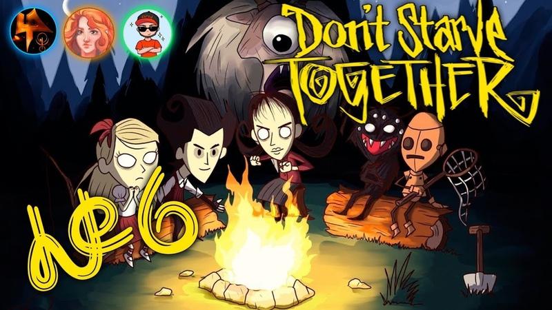 Don't Starve Together с FoxyMix и Shaddy Железная правящая рука